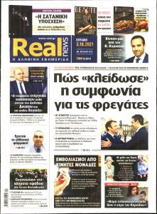 Πρωτοσέλιδο του εντύπου «REAL NEWS» που δημοσιεύτηκε στις 03/10/2021