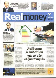 Πρωτοσέλιδο του εντύπου «REAL NEWS - REAL MONEY» που δημοσιεύτηκε στις 03/10/2021