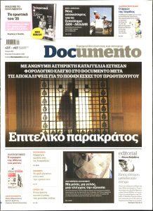 Πρωτοσέλιδο του εντύπου «DOCUMENTO» που δημοσιεύτηκε στις 03/10/2021