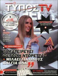 Πρωτοσέλιδο του εντύπου «ΕΛΕΥΘΕΡΟΣ ΤΥΠΟΣ ΚΥΡ - TV» που δημοσιεύτηκε στις 03/10/2021