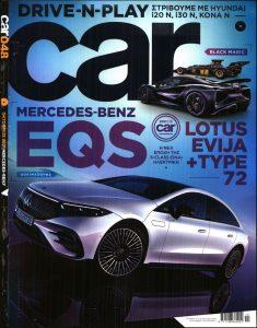Πρωτοσέλιδο του εντύπου «ΠΡΩΤΟ ΘΕΜΑ - CAR» που δημοσιεύτηκε στις 01/10/2021