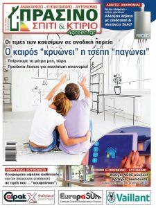 Πρωτοσέλιδο του εντύπου «ΠΡΑΣΙΝΟ ΣΠΙΤΙ & ΚΤΙΡΙΟ» που δημοσιεύτηκε στις 01/10/2021