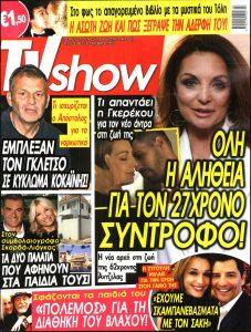 Πρωτοσέλιδο του εντύπου «TV SHOW» που δημοσιεύτηκε στις 09/10/2021