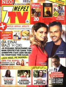 Πρωτοσέλιδο του εντύπου «7 ΜΕΡΕΣ TV» που δημοσιεύτηκε στις 09/10/2021