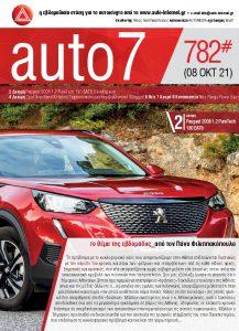 Πρωτοσέλιδο του εντύπου «AUTO7» που δημοσιεύτηκε στις 08/10/2021