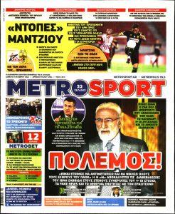 Πρωτοσέλιδο του εντύπου «METROSPORT» που δημοσιεύτηκε στις 09/10/2021