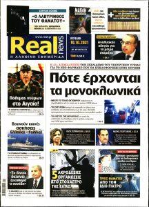 Πρωτοσέλιδο του εντύπου «REAL NEWS» που δημοσιεύτηκε στις 10/10/2021