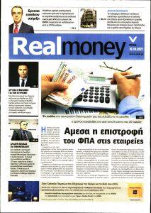 Πρωτοσέλιδο του εντύπου «REAL NEWS - REAL MONEY» που δημοσιεύτηκε στις 10/10/2021