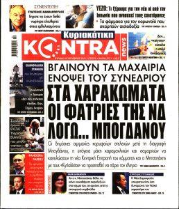 Πρωτοσέλιδο του εντύπου «ΚΥΡΙΑΚΑΤΙΚΗ KONTRA NEWS» που δημοσιεύτηκε στις 10/10/2021