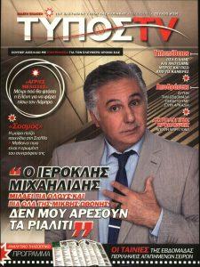Πρωτοσέλιδο του εντύπου «ΕΛΕΥΘΕΡΟΣ ΤΥΠΟΣ ΚΥΡ - TV» που δημοσιεύτηκε στις 10/10/2021
