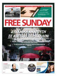 Πρωτοσέλιδο του εντύπου «FREE SUNDAY» που δημοσιεύτηκε στις 10/10/2021