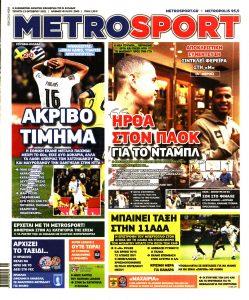 Πρωτοσέλιδο του εντύπου «METROSPORT» που δημοσιεύτηκε στις 13/10/2021