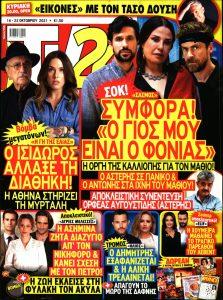 Πρωτοσέλιδο του εντύπου «TV 24» που δημοσιεύτηκε στις 16/10/2021