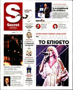 Πρωτοσέλιδο του εντύπου «ΠΑΡΑΠΟΛΙΤΙΚΑ - SECRET» που δημοσιεύτηκε στις 16/10/2021