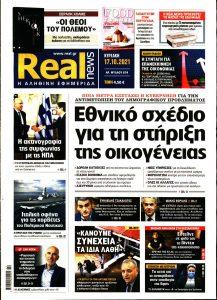 Πρωτοσέλιδο του εντύπου «REAL NEWS» που δημοσιεύτηκε στις 17/10/2021