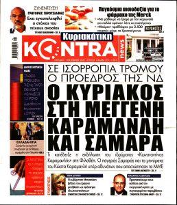 Πρωτοσέλιδο του εντύπου «ΚΥΡΙΑΚΑΤΙΚΗ KONTRA NEWS» που δημοσιεύτηκε στις 17/10/2021