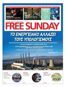 Πρωτοσέλιδο του εντύπου «FREE SUNDAY» που δημοσιεύτηκε στις 17/10/2021