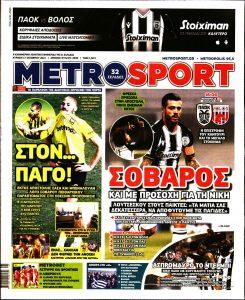 Πρωτοσέλιδο του εντύπου «METROSPORT» που δημοσιεύτηκε στις 17/10/2021