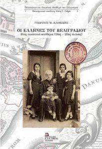 Οι Έλληνες του Βελιγραδίου